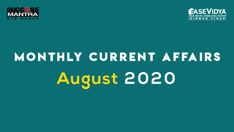 Current affairs in India, current affairs pdf, current affairs 2020, 2019, current affairs in English, current affairs 2020, 2019 pdf, current affairs 2020, 2019 in English, current affairs of 2018, daily current affairs