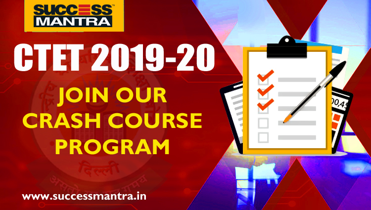 CTET 2018, CTET 2019, CTET IN DELHI, CTET RESULTS, CTET CUT OFF, CTET EXAM DATE